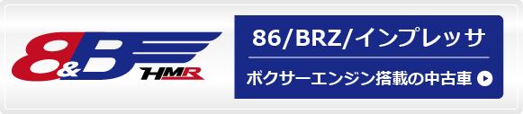 86/BRZ/インプレッサ